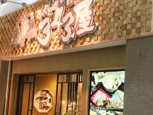 「ふぐ海鮮dining 343(さしみ)屋」という居酒屋さんがガレリア竹町商店街にオープンしてる!