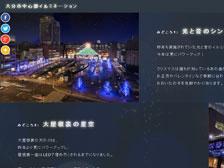「大塚 愛」と「関取 花」のライブもあるよ!大分市中心部の2016年イルミネーション点灯式は11月11日に開催されるらしい!