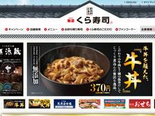「無添くら寿司」が森町バイパス沿いに2016年11月下旬オープンするらしい!