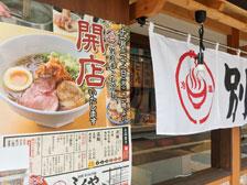 「別府手ごね冷麺 ふくや」という冷麺店が府内町に11月21日オープンするらしい!