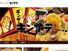 「串かつ専門 ギンザラ」という居酒屋が大分駅前に12月13日オープンするみたい![大分初出店]