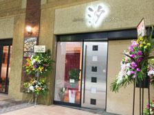 「dining 汐」という創作料理のお店がガレリア竹町商店街にオープンしてる!