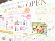 「コスメビオルル」という九州最大級のオーガニック&ナチュラルの専門店がクロスモール大分にオープンするらしい!