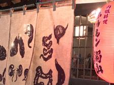 「ホルモン鍋山」というホルモン鍋の専門店が都町にオープンしてる!