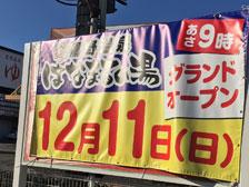 「鴛野温泉 はなまるの湯」のオープン日が12月11日に決定!営業時間や料金なども公表されてる!