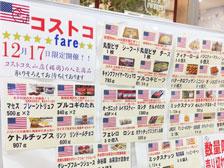 """「フードウェイ大分駅南店」で""""コストコフェア""""が12月17日に開催されるみたい!"""