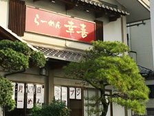 坂ノ市に「らーめん幸喜」というラーメン屋さんが12月20日オープンするらしい!