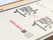「佐伯らーめん 傳傳」というラーメン屋さんが大分市皆春に12月20日オープンするらしい!