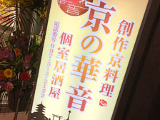 「創作京料理 京の華音」という個室居酒屋が府内町にオープンしてる!