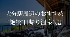 """地元の人が選んだ""""絶景を楽しめる""""大分駅周辺のおすすめ日帰り天然温泉3選"""
