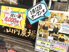 坂ノ市に海鮮居酒屋の「目利きの銀次」が1月12日オープンするらしい!