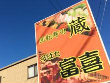 """「おおいた温泉物語 三川の湯」の中にあった""""お寿司が回転しない""""「回転寿司 蔵」が閉店してる"""