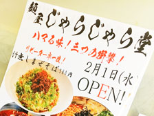 """「麺屋じゃらじゃら堂」という""""汁無しまぜそば""""が人気のラーメン屋さんが竹町商店街にオープンするみたい!"""