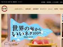 大在に回転寿司の「スシロー」が2017年春ごろオープンするらしい!