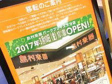 「島村楽器 大分フォーラス店」がパークプレイス大分に移転するみたい!移転に伴う閉店セールも開催中!