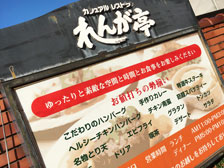 老舗の洋食屋さん「れんが亭」が2017年1月末で閉店するらしい[大分市花高松]
