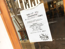 """「和酒トリア テル」という""""日本のお酒とイタリアン""""のお店がオープンするらしい![大分市府内町]"""