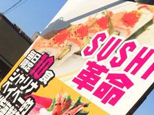 「シャリナベイベー」というポップな創作寿司のお店が大分市明野にオープンしてる!