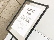 府内町に「A.P.C. (アーペーセー)」というフランスのファッションブランドがオープンするらしい!