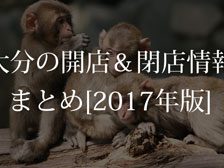 【2017年版】大分県内の開店(ニューオープン)・閉店情報まとめ!