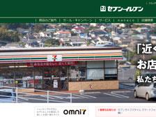 大分県庁の近くに「セブン-イレブン 大分府内町2丁目店」がオープンするみたい!