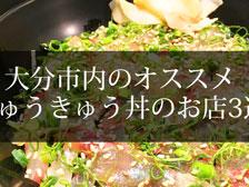 """地元の人が選ぶ大分市内でオススメの""""りゅうきゅう丼""""のお店3選"""