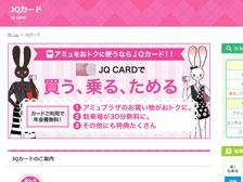 【口コミ・評判】JQカードを実際に4年間使ってみて分かったメリット・デメリット