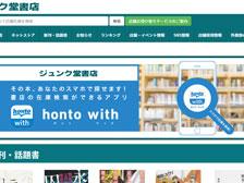 「ジュンク堂書店 大分店」の再オープンが4月28日に決まったみたい!オープニングキャンペーンも実施予定!