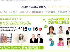 青山テルマに小島瑠璃子など豪華ゲストが多数出演!「アミュプラザおおいた」開業2周年記念イベントがスゴイらしい!