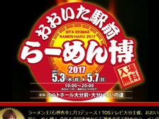 2017年ゴールデンウィークのおすすめイベント!全国の有名ラーメン店が集まる「おおいた駅前らーめん博」が開催されるみたい!