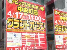 中央町に焼肉店「ビックリホルモン家」が4月17日オープンするらしい!