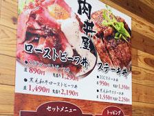 「肉丼屋」というローストビーフ丼とステーキ丼の専門店が明野にオープンしてる!