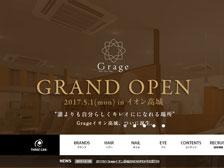 「Grage(グラジェ)」というトータルビューティサロンがイオン高城にオープンするみたい!