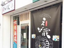 """「和酒バル えび蔵」という""""姫島車えび""""が食べられるお店がオープンするらしい![大分市中央町]"""