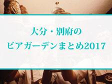 【2017年】大分・別府のおすすめビアガーデン日程をまとめてみた![随時更新中]