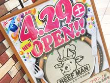 ゆめタウン別府に「BEEF MAN」というステーキ専門店がオープンしてる!話題のオーダーカットも可能!