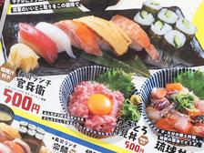 リニューアルオープンした「大衆すし酒場 すし将軍NEXT」で540円のお寿司ランチを食べてきた![大分市中央町]