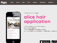 「Agu hair leap 大分2号店」というヘアサロンが大分市上野にオープンするみたい!