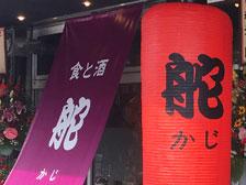 「食と酒 舵~かじ~」という居酒屋さんが大分市上野にオープンしてる!