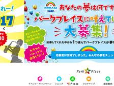 パークプレイス大分でお笑いライブ!7月8日に「サンシャイン池崎」、7月22日に「ブルゾンちえみ with B」が来るらしい!