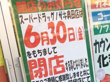 「スーパードラッグノザキ 奥田店」が移転のため6月30日で閉店するらしい