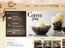 あけのアクロスタウンに「カフェ・ド・クリエ」がオープンするらしい!
