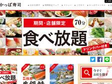 九州では2店舗のみ実施!「かっぱ寿司 大分森店」でお寿司食べ放題が始まるみたい![期間限定・平日14時~17時まで]