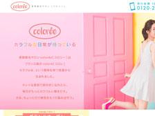 「colorée(コロリー)」という全身美容脱毛の専門サロンが大分駅前にオープンしてる!ミュゼ系列のお店