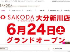 「SAKODAホームファニシングス」というインテリアショップが大分市新川にオープンするらしい!