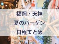 【2020年】福岡・天神の夏のバーゲンセール日程をまとめてみた!
