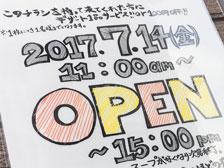 大分市金池南に「らぁ麺まる月」というラーメン屋さんがオープンするらしい!