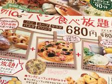 """敷戸駅前の「ぱんの森」で""""パン食べ放題ランチビュッフェ""""が始まってる!"""