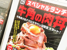 1日2食限定・総重量1kgのローストビーフ丼が1,000円!牛角明野アクロス店で新ランチメニューが始まってるみたい!