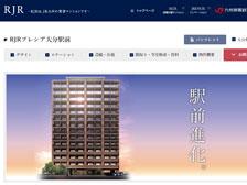 要町にJR九州の賃貸マンション「RJR大分駅前Ⅲ(仮)」が建設されるみたい!駅周辺では3棟目。